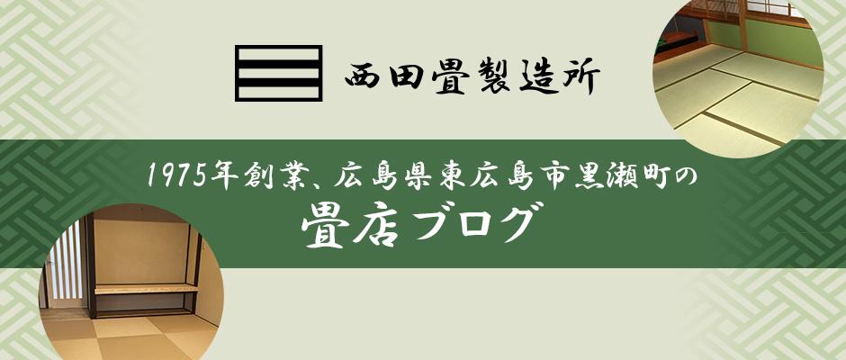 西田畳製造所ブログ